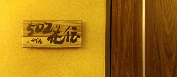 和の宿 ホテル祖谷温泉