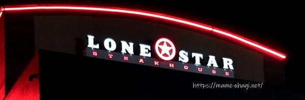 ローンスター ステーキハウス