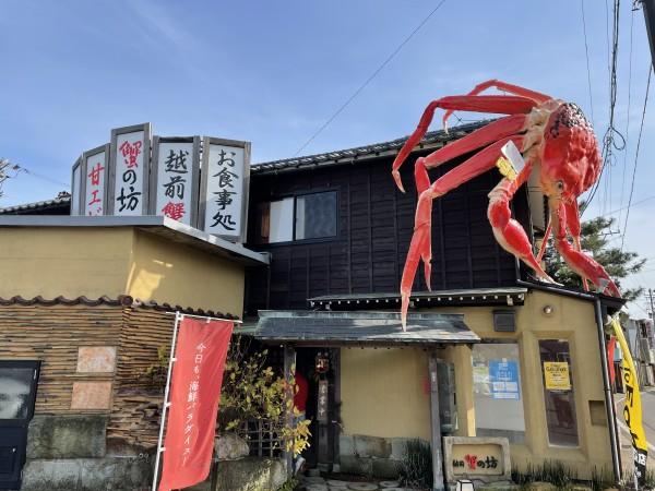 蟹の坊 福井