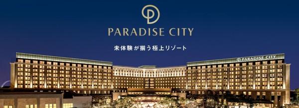 パラダイスシティ