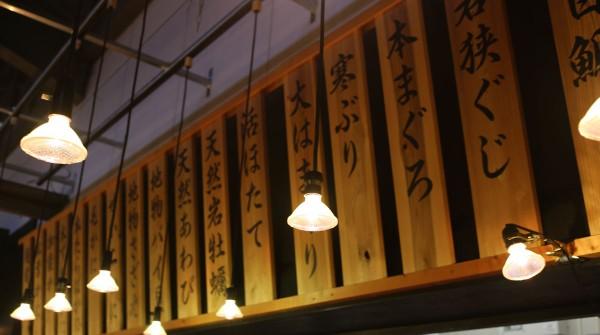 日本海 さかな街 生け簀の甲羅