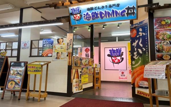 日本海 さかな街 海鮮DINING丼