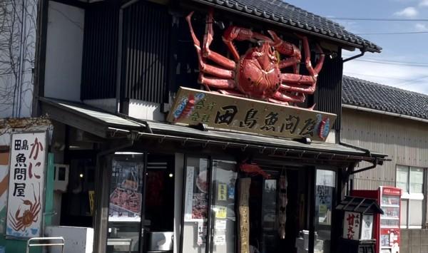 田所魚問屋