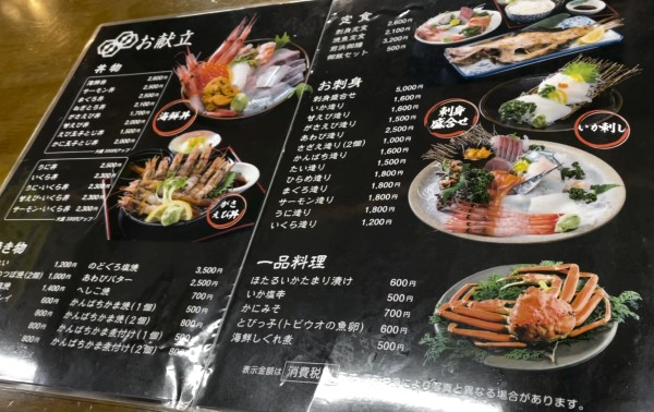 お食事処 田島