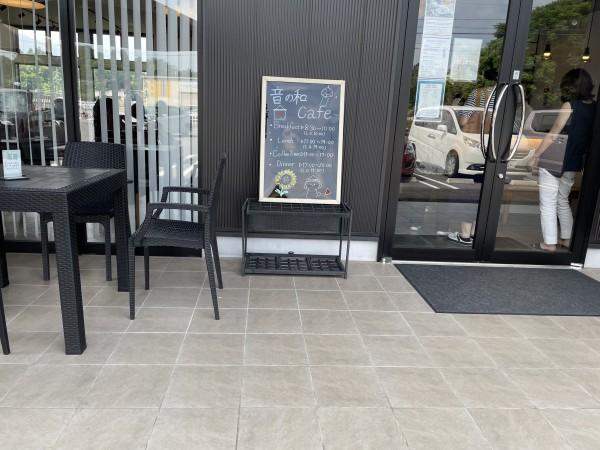 音の和カフェ