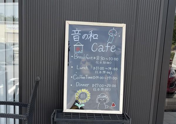 音の和カフェ 営業時間