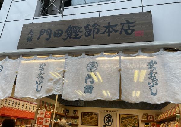 高知 門田鰹節本店